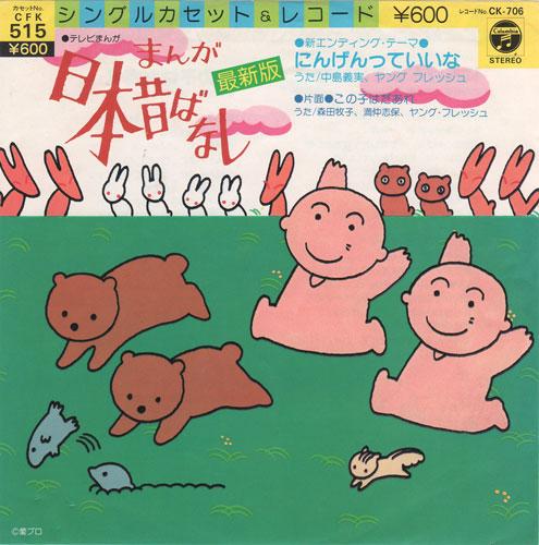 まんが日本昔ばなし にんげんっていいな LP