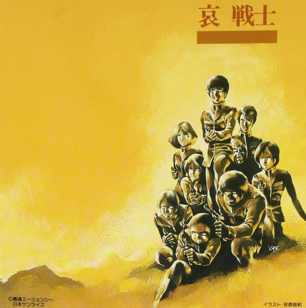 機動戦士ガンダム 哀戦士 CD 1