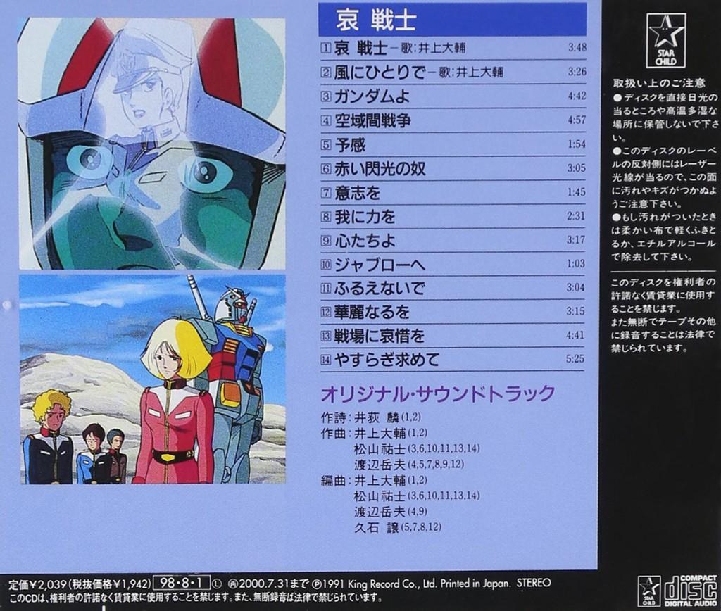機動戦士ガンダム 哀戦士 CD 2