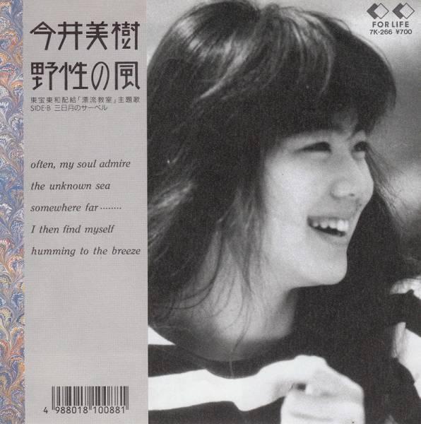 野性の風 今井美樹 LP 1