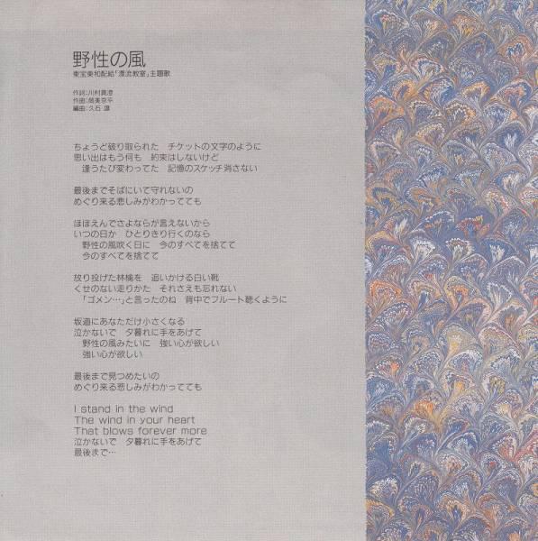 野性の風 今井美樹 LP 2