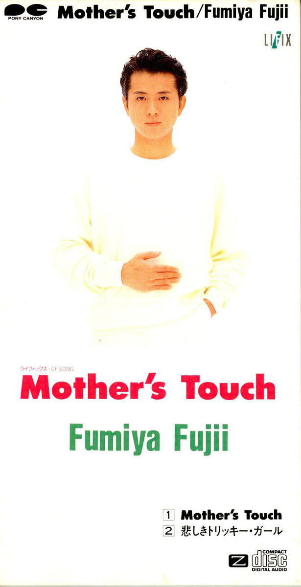 Mother's Touch 藤井郁弥 CD 1