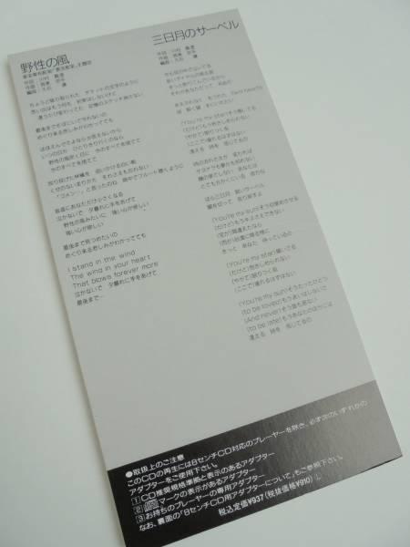 野性の風 今井美樹 CDS 2