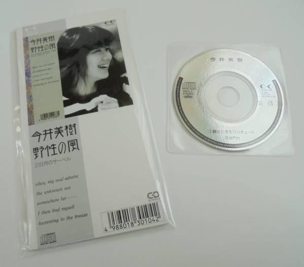 野性の風 今井美樹 CDS 1