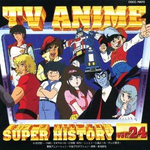 テレビアニメ スーパーヒストリー 24「機甲艦隊ダイラガーXV」~「スペースコブラ」