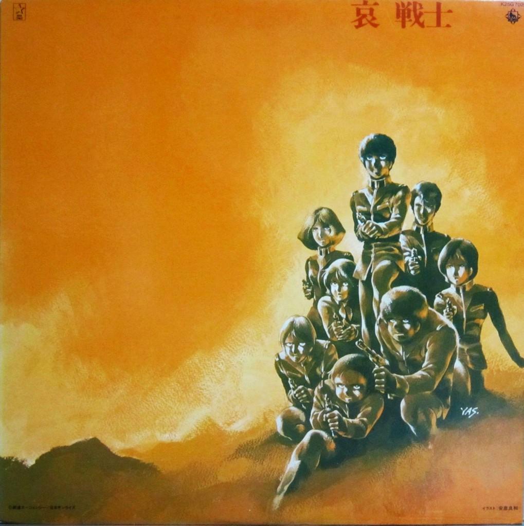 機動戦士ガンダムII 哀 戦士 1
