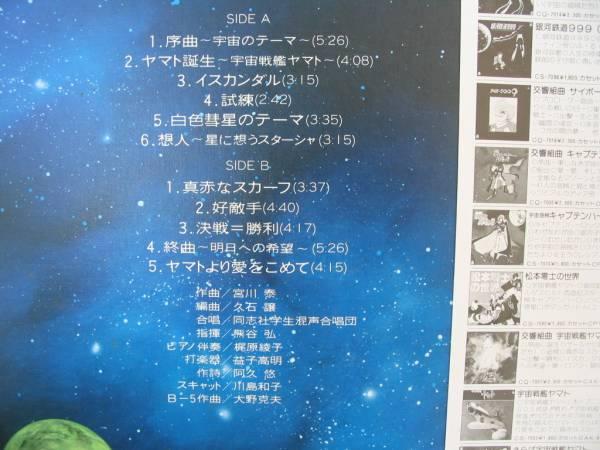混声合唱とピアノ・打楽器のための合唱組曲『宇宙戦艦ヤマト』 3
