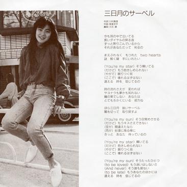 野性の風 今井美樹 LP 3