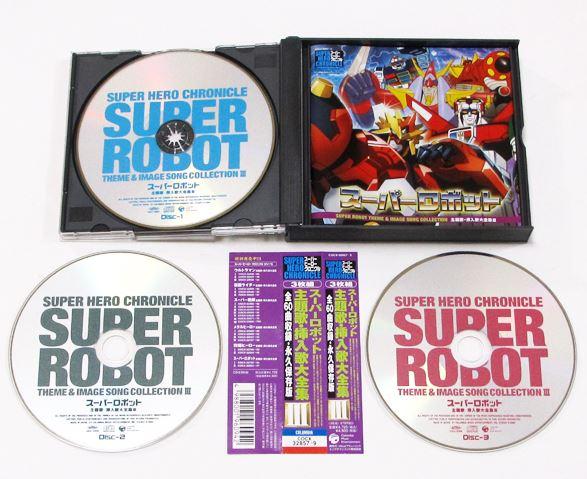 スーパーヒーロークロニクル スーパーロボット主題歌・挿入歌大全集III 3
