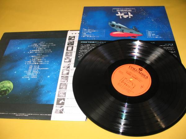 混声合唱とピアノ・打楽器のための合唱組曲『宇宙戦艦ヤマト』 2