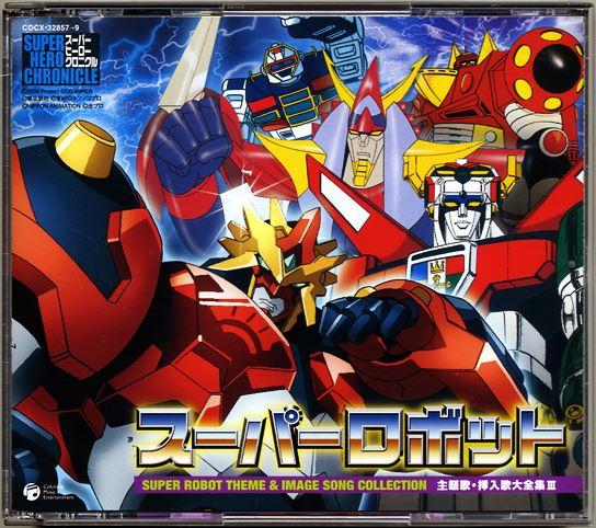 スーパーヒーロークロニクル スーパーロボット主題歌・挿入歌大全集III 1