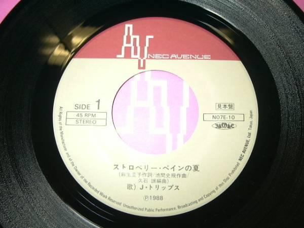 ストロベリー・ペインの夏 LP 2