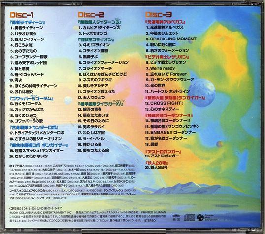 スーパーヒーロークロニクル スーパーロボット主題歌・挿入歌大全集III 2