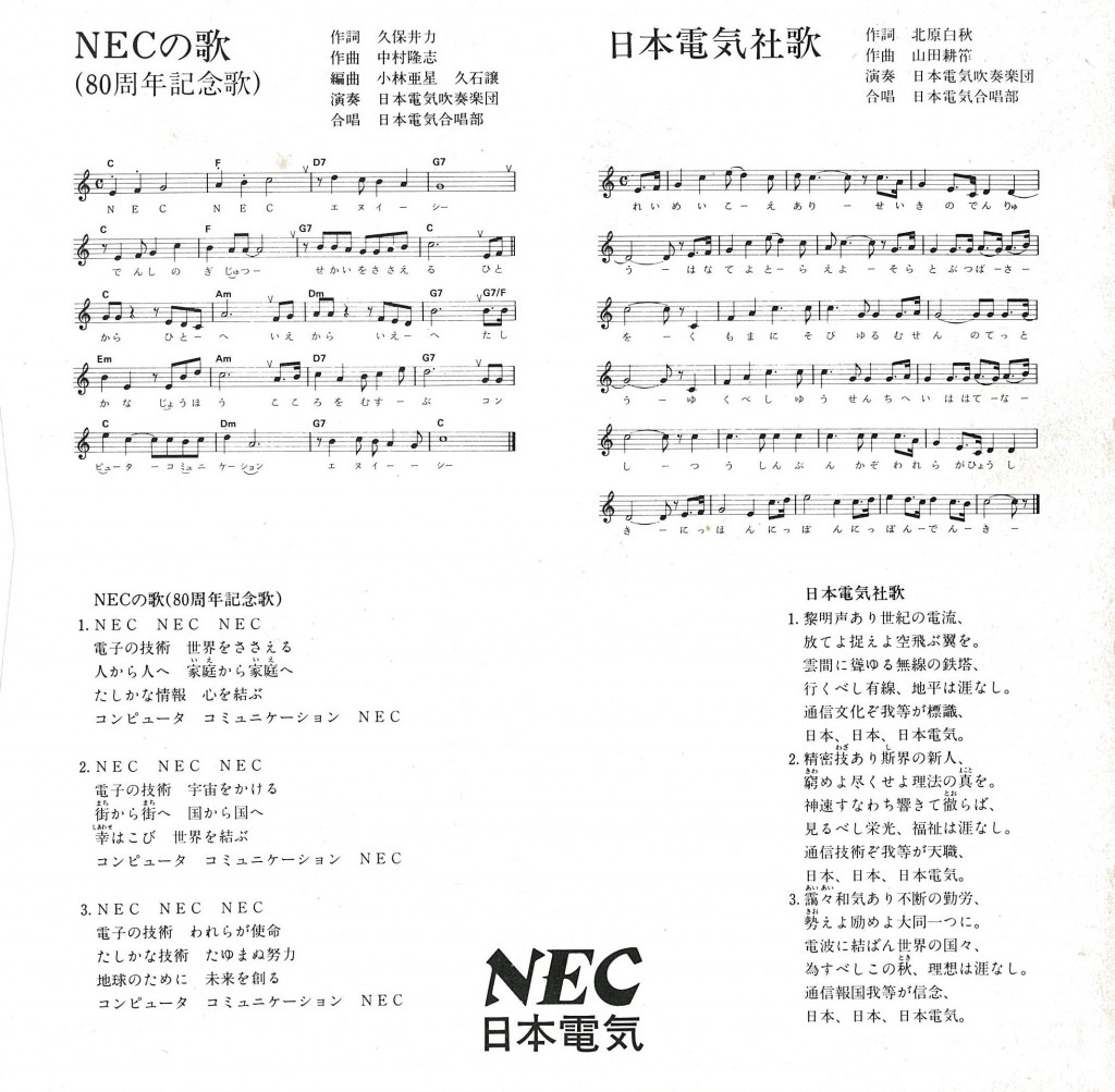 NECの歌 sc 2