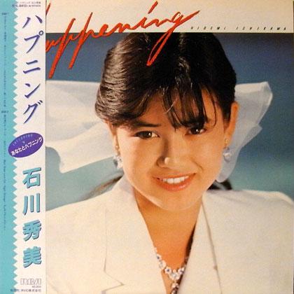 石川秀美 ハプニング LP