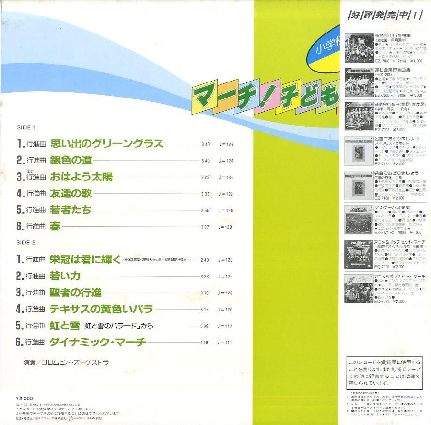 マーチ!子どもの世界 LP 2