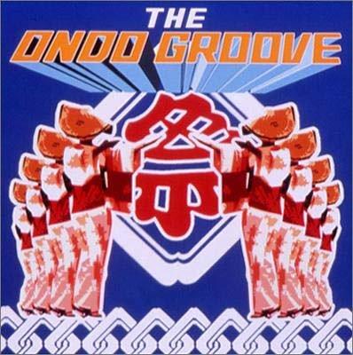 真夏の音頭カーニバル~THE ONDO GROOVE~