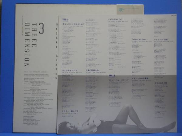 志穂美悦子 THREE DIMENTION LP 3