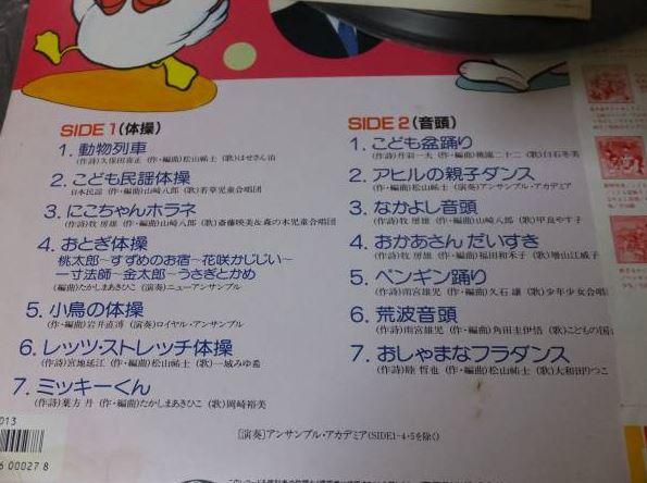 体操・音頭名作集 LP 2