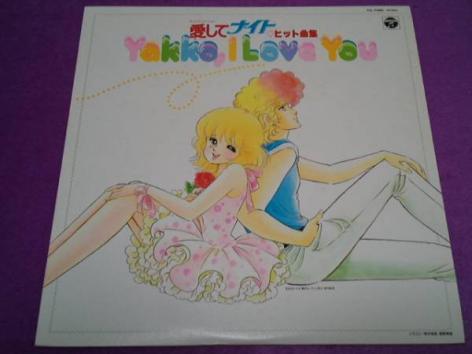 愛してナイト ヒット曲集 LP 1
