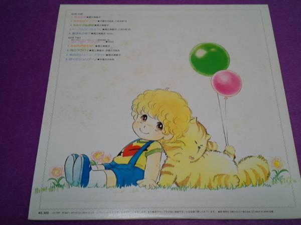 愛してナイト ヒット曲集 LP 2