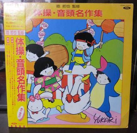 体操・音頭名作集 LP 1