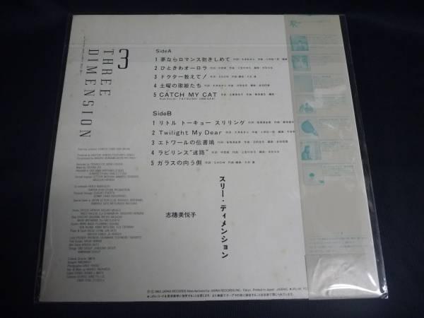 志穂美悦子 THREE DIMENTION LP 2