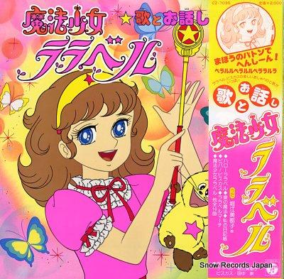 魔法少女ララベル LP 2