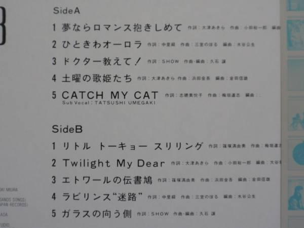 志穂美悦子 THREE DIMENTION LP 4