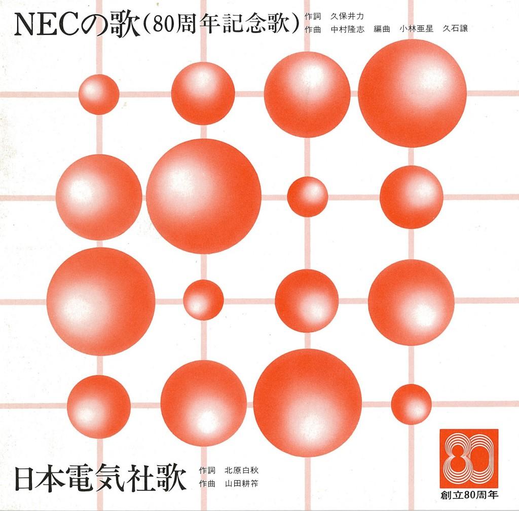 NECの歌 sc 1