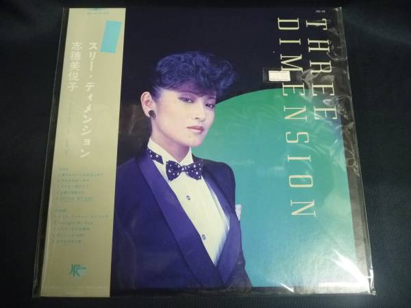 志穂美悦子 THREE DIMENTION LP 1