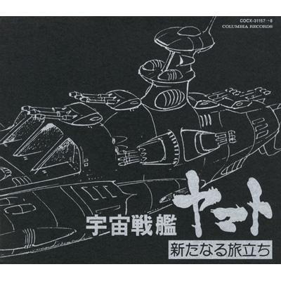 合唱組曲 宇宙戦艦ヤマト 新たなる旅立ち