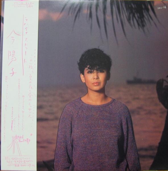 ラハイナ ストリート 今陽子 LP 1