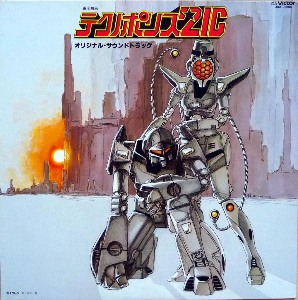 テクノポリス21c LP
