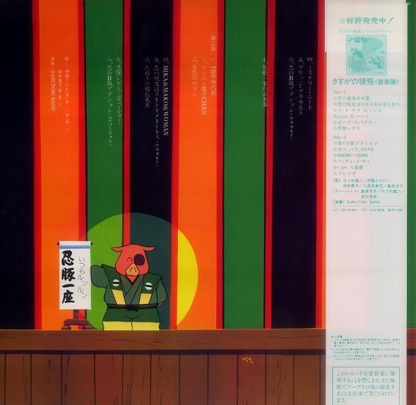 さすがの猿飛 LP 15