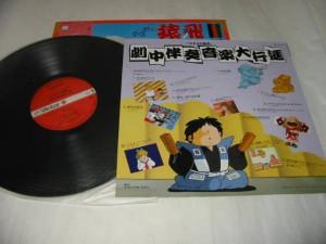 さすがの猿飛 LP 16
