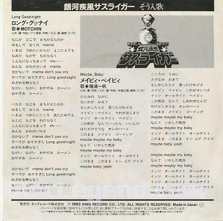 銀河疾風サスライガー 挿入歌 LP 2