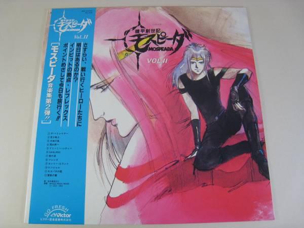 機甲創世記モスピーダ LP 3