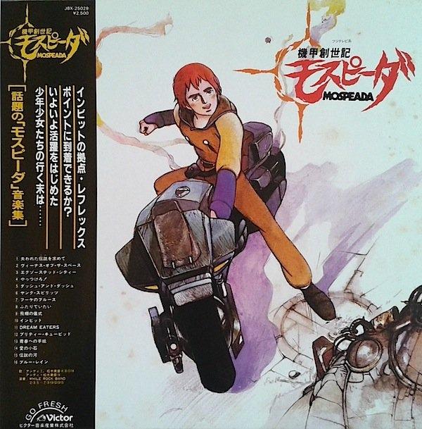 機甲創世記モスピーダ LP 10