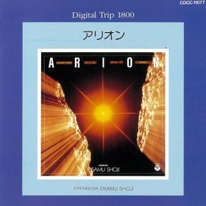 Digital Trip 1800 アリオン