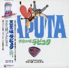 天空の城ラピュタ イメージアルバム LP