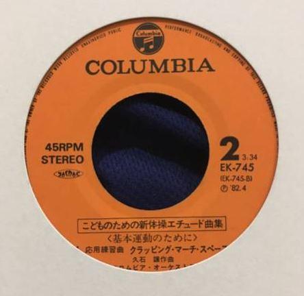 マスゲーム 久石譲 クラッッピング・スペース・マーチ EP
