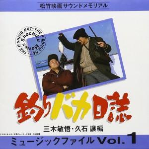 釣りバカ日誌 ミュージックファイル Vol.1 久石譲