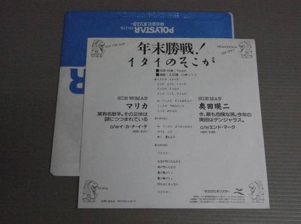 奥田瑛二 イタイのそこが EP 2
