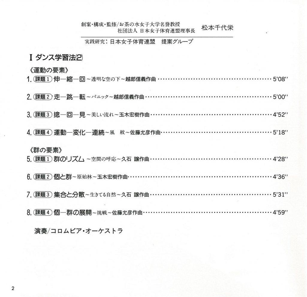 ダンス学習法・エチュード I ダンス学習法(2) sc 2