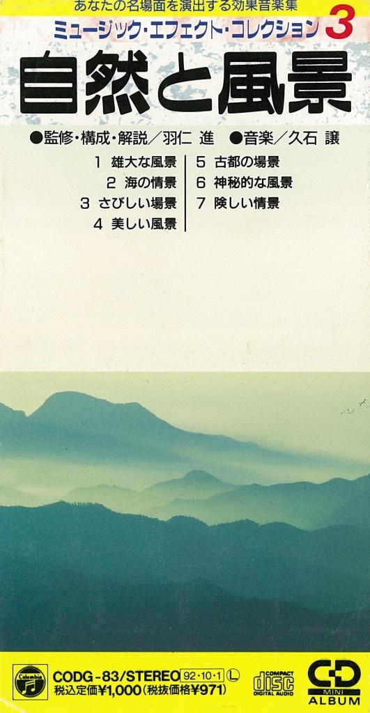 ミュージック・エフェクト・コレクション 3 自然と風景 sc