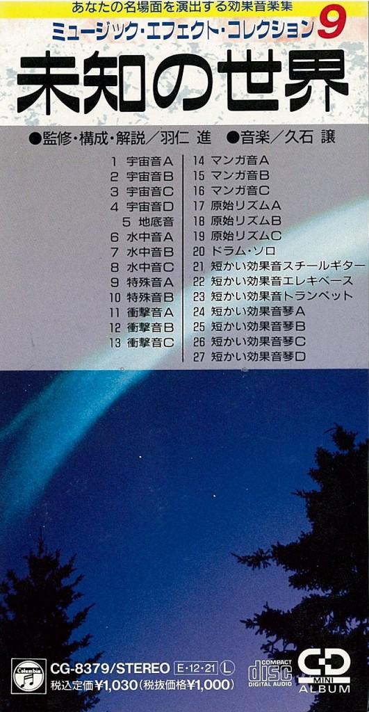 ミュージック・エフェクト・コレクション 9 未知の世界 sc 8cm