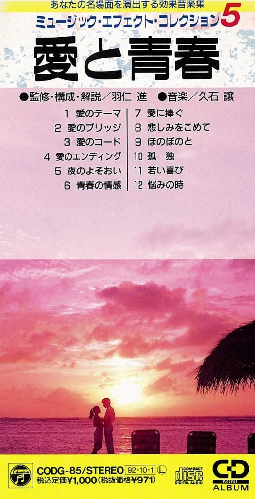 ミュージック・エフェクト・コレクション 5 愛と青春 sc 8cm