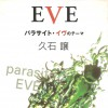 EVE パラサイト・イヴのテーマ 久石譲 シングル 2