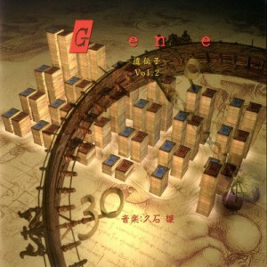 NHKスペシャル 驚異の小宇宙 人体III ~遺伝子・DNA サウンドトラック Vol.2 Gene 2